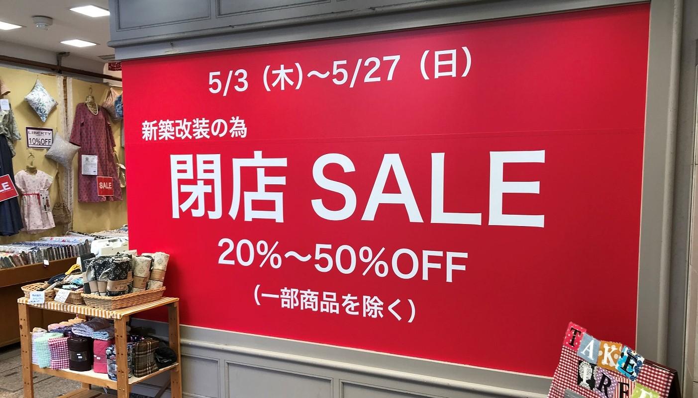 寺町店閉店セール