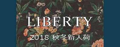 リバティ2018秋冬コレクション