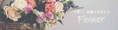 花柄・フラワー