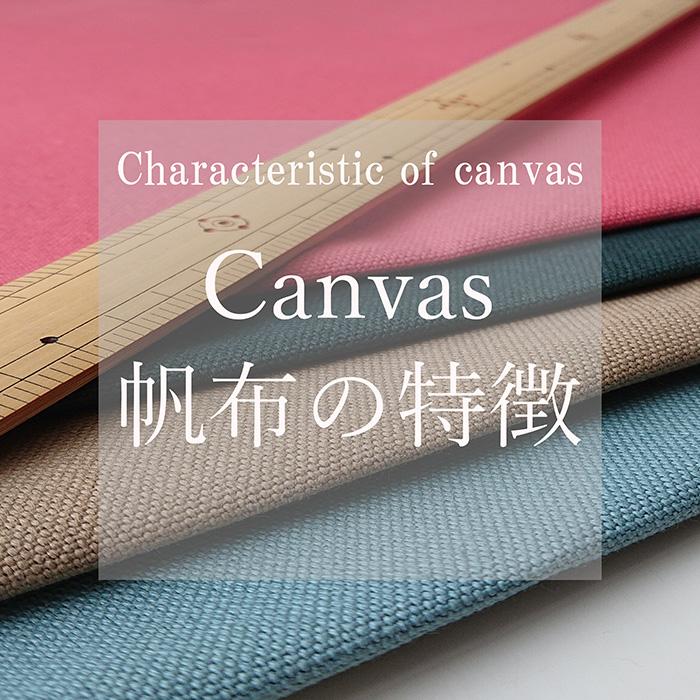 帆布の特徴