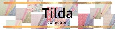 ティルダtilda