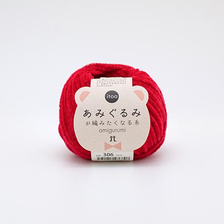 あみぐるみが編みたくなる糸