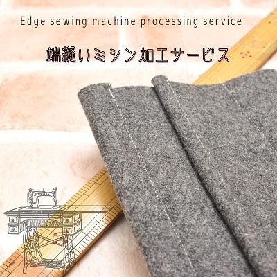 端縫いミシン
