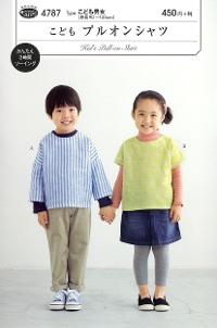 8b2a57f3fd28d 子供服やベビー服 ノムラテーラーオンラインショップ