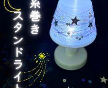 【糸巻きスタンドライト/ボトルライト】
