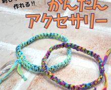 【刺しゅう糸1本で作れる!! かんたんアクセサリー】