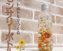 【ペットボトルでつくる キラキラセンサリーボトル】