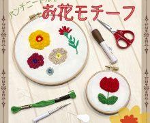 【パンチニードルでお花モチーフ✿】