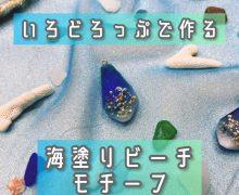 【いろどろっぷで作る海塗りビーチモチーフ】