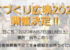 てづくり広場2020 開催決定!!