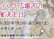 てづくり広場2021 出店者様大募集中!