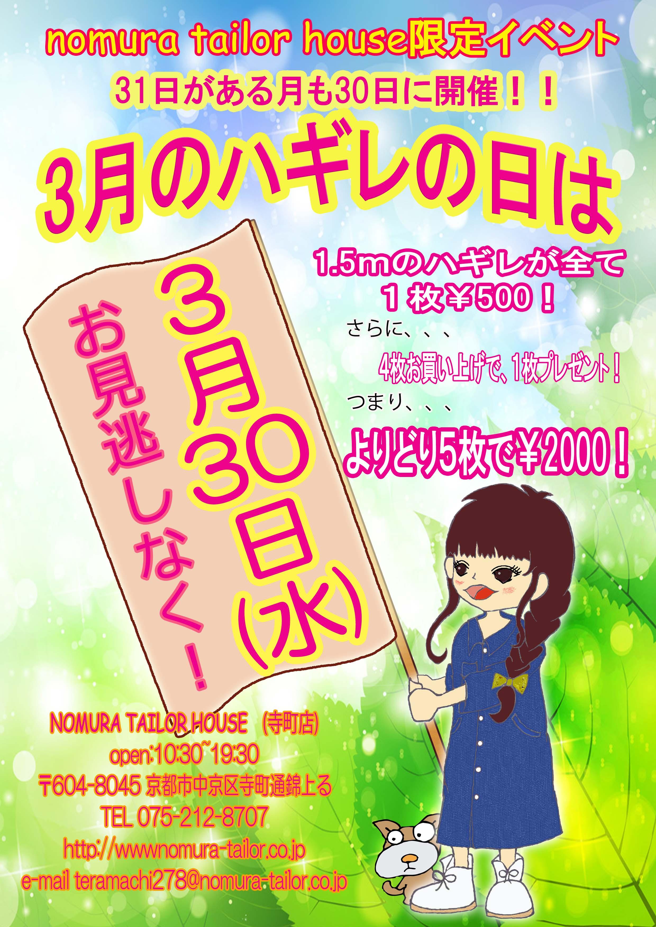 3月30日はハギレの日!! | 会社...